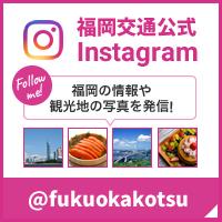 福岡交通公式Instagram