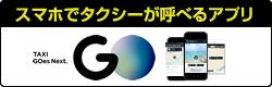 スマートフォンアプリ『GO』