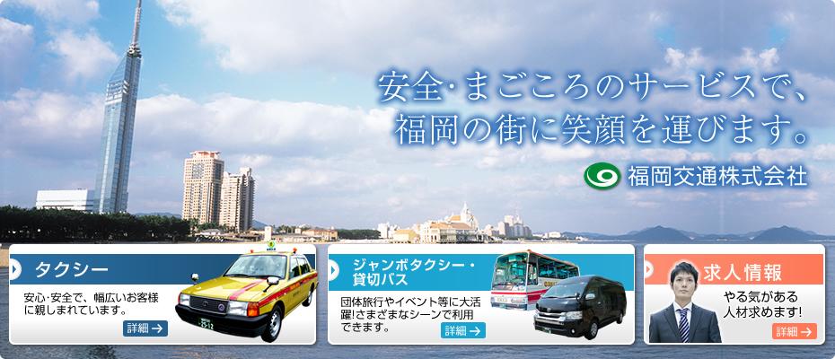 安全・まごころのサービスで、福岡の街に笑顔を運びます。